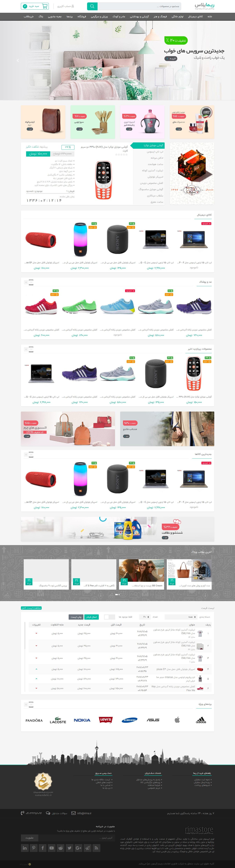 نمونه کار طراحی وب سایت فروشگاهی 1 - طراحی ویژه