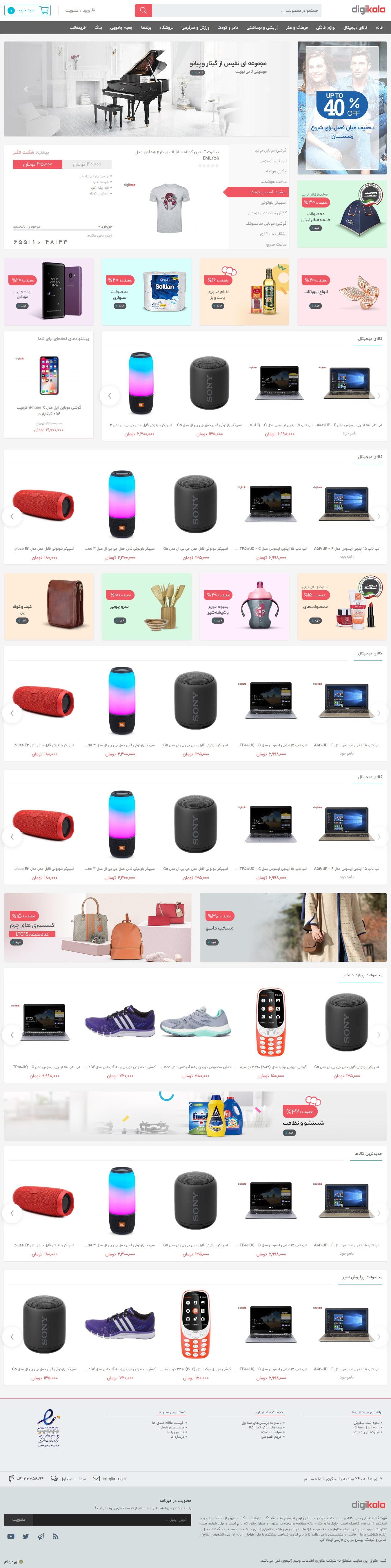نمونه کار طراحی وب سایت فروشگاهی 2 - مشابه دیجی کالا