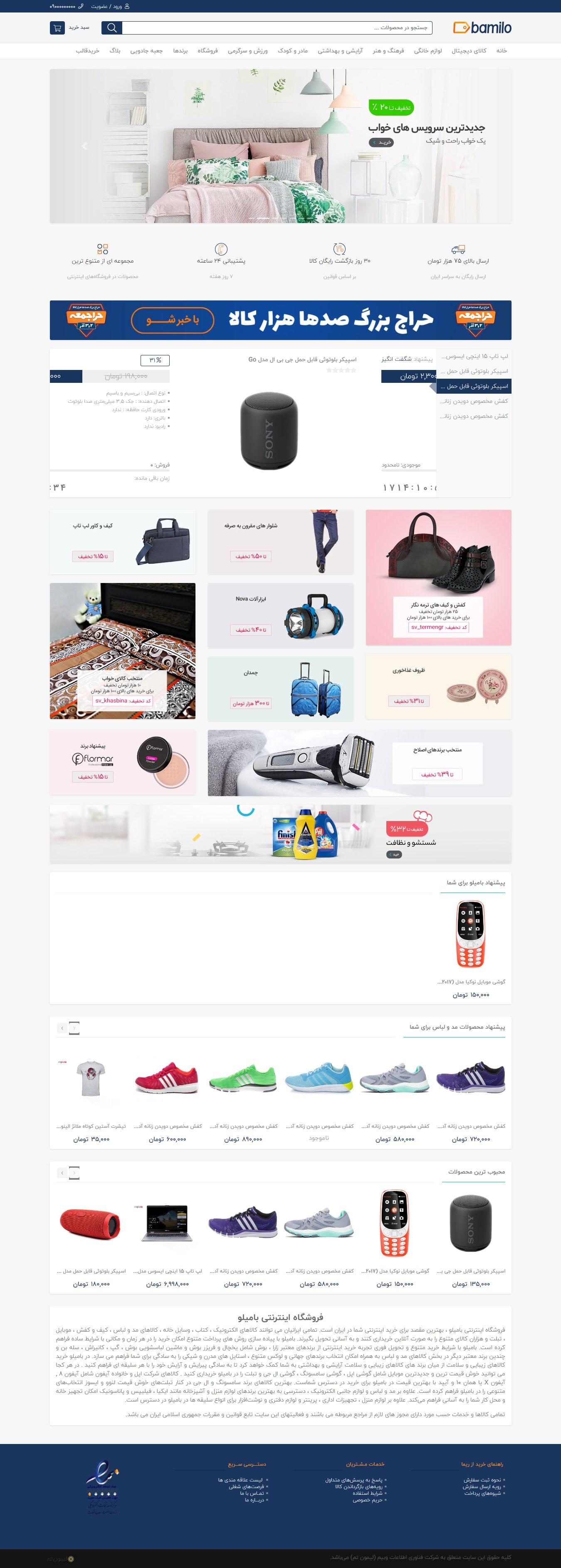 نمونه کار طراحی وب سایت فروشگاهی 3 - مشابه بامیلو