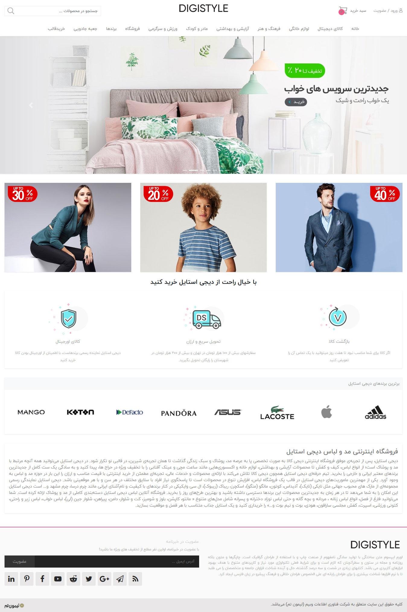 نمونه کار طراحی وب سایت فروشگاهی 4 - مشابه دیجی استایل